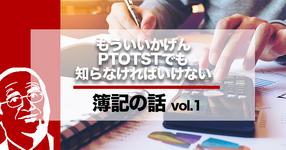 【POSTプレミアム】PTOTSTが知っておきたい簿記のことーB/S、P/Lって何?ー