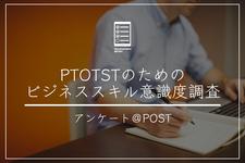 【アンケート調査】PTOTSTのためのビジネススキル意識度調査ーご協力よろしくお願いいたしますー