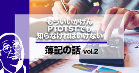 【POSTプレミアム】PTOTSTが知っておきたい簿記のことーリハ科で使う物品も資産ー
