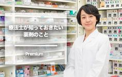 【プレミアム】療法士が知っておきたい薬剤のこと