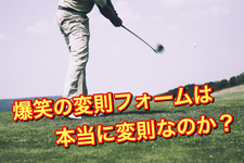 ゴルフ・チェホソンから改めて考えるフォームとモーション。