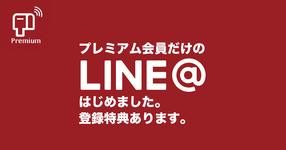 【プレミアム会員限定】LINE@はじめました-登録時セミナー無料参加チケットプレゼント-