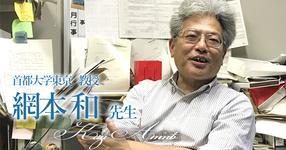第一回:理学療法教育の転換期【首都大学東京 教授|網本 和先生】