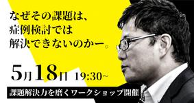 【大阪開催】課題解決力を磨く実践型ワークショップ