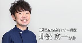"""第二回:""""結合組織""""に対する3つのアプローチ法とは?【BiNI Approach センター 代表 舟波真一先生】"""