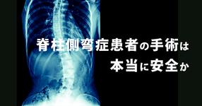 脊柱側弯症手術の安全性を検証|富山大