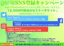 【総勢20名様にプレゼント】geneのSNS登録キャンペーン