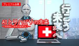 【療法士アップデート】AIとリハビリの未来ー2030年には何が起きる?ー