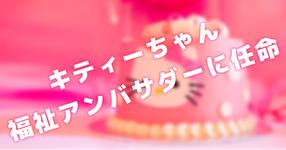 キティーちゃん 東京都の福祉アンバサダーに任命
