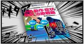 【書評】臨床家の臨床家による臨床家のための参考書