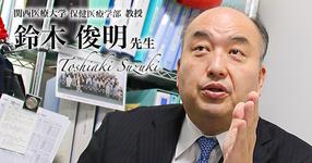 第二回:鍼×理学療法の可能性【鈴木俊明先生】