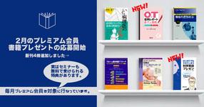 【プレミアム】2月書籍プレゼント応募開始!