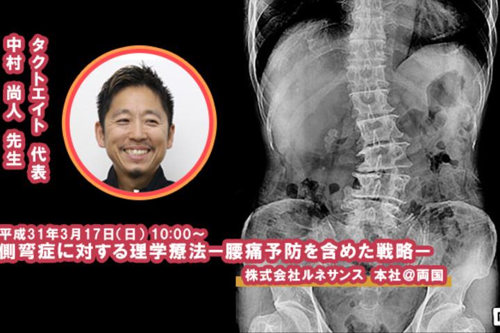 【3月17日(日)10時スタート】側弯症に対する理学療法-腰痛予防を含めた戦略-