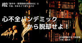 脳卒中・循環器病対策基本法は今後日本をどう変えるのか【循環器病の立場から】