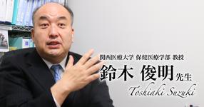 第三回:「動作分析力」はどのようにして磨くのか【鈴木 俊明先生】