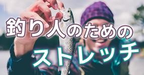 【釣り分析②】ストレッチで悪循環を断ち切れ!