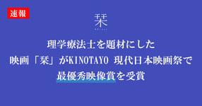 【超速報】理学療法士を題材にした映画「栞」がKINOTAYO 現代日本映画祭で最優秀映像賞を受賞!