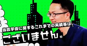 分科学会運営幹事選挙に突如出馬したワケ|江原弘之先生