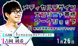 【定員になりました】動きを視覚化するプログラミングワークショップ|吉岡純希先生