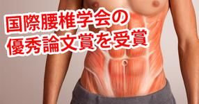 腰痛と体幹筋量の関連が世界で初めて明らかに|大阪大