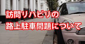 訪問リハビリテーション時の駐車 禁止エリアでも許可|警察庁