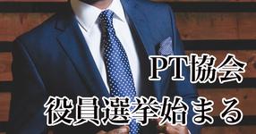 日本理学療法士協会役員選挙始まる
