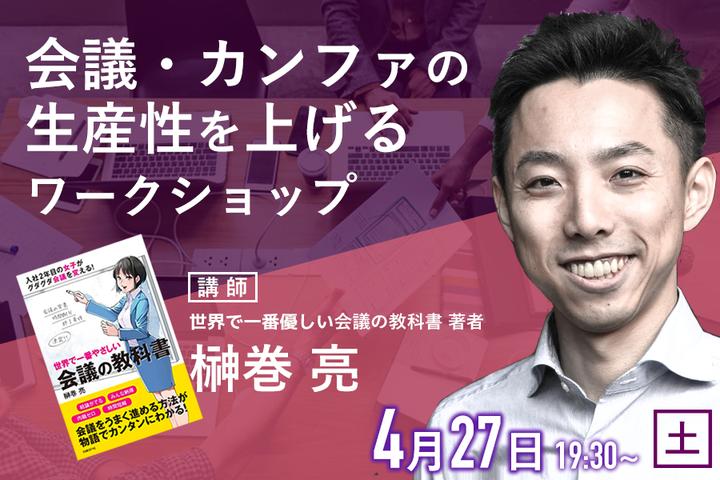リハビリ職の為の「会議の技術」 榊巻氏によるワークショップ開催決定!