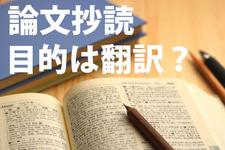 論文抄読の目的は翻訳?