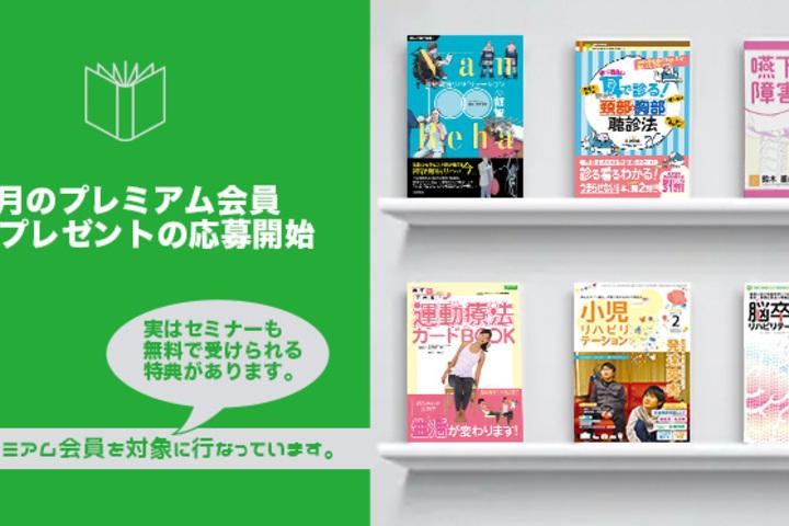 【プレミアム】3月書籍プレゼント応募開始!