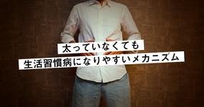 【最新研究】健康で正常体重の日本人男性でも脂肪組織に障害