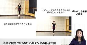 治療に役立つPTのためのダンスの基礎知識|水村真由美先生