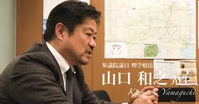 私が考える東日本復興戦略【山口和之先生】