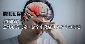 長時間労働は脳卒中・心筋梗塞発症に関連するのか