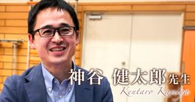 第一回:心不全パンデミック時代におけるセラピストの役割【神谷 健太郎先生】