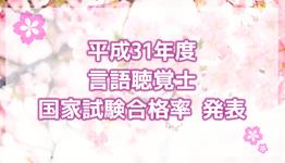 【速報】平成31年度言語聴覚士 国家試験合格率発表