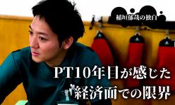 PT10年目が感じた経済面での限界【稲垣郁哉】