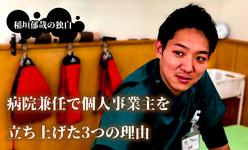 病院勤務兼個人事業主へのジョブチェンジ【稲垣郁哉】