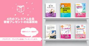 【プレミアム】4月書籍プレゼント応募開始!