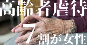 介護度や認知症の度合いによって被虐待高齢者に違い |厚労省