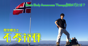 Basic Body Awareness Therapy(BBAT)とは?