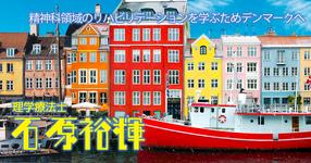 精神科領域のリハビリテーションを学ぶためデンマークへ