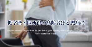 高齢期に腰痛となるリスクは、所得や資産などの格差が関連