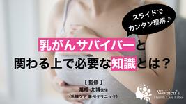 [スライドで学ぶ乳がん]乳がんサバイバーと 関わる上で必要な知識とは?