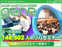 【新着セミナー】述べ受講者数148,502人のリハセミナー
