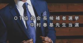 2019年 作業療法士協会会長選挙 中村春基先生当選