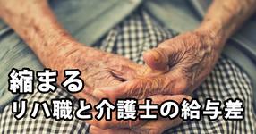 処遇改善加算所得施設の介護職 月給約30万円  厚労省報告