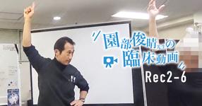 【Rec2-6】園部俊晴先生の臨床動画
