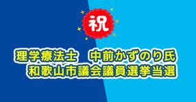 PT中前かずのり氏 和歌山市議会議員選挙当選