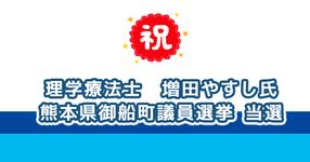 PT ますだ安至氏 熊本県御船町議員選挙 当選