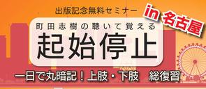 『町田志樹の聴いて覚える起始停止』 出版記念無料セミナーin名古屋